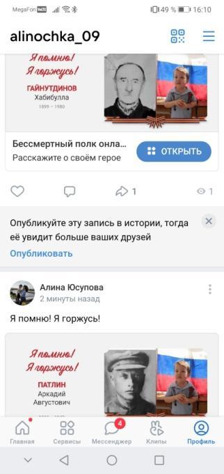 C:\Users\User\Desktop\9 мая 2021\Бессмертный Полк - онлайн\Юсупов Руслан.jpg