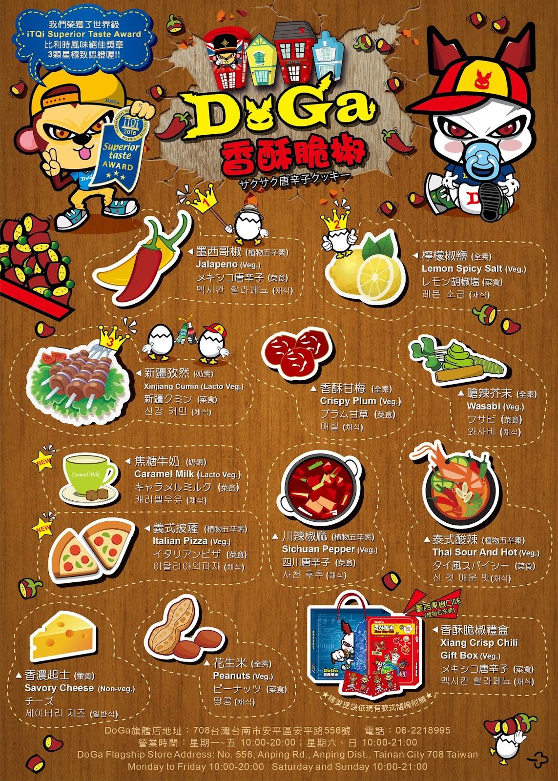 DoGa香酥脆椒 口味一覽表