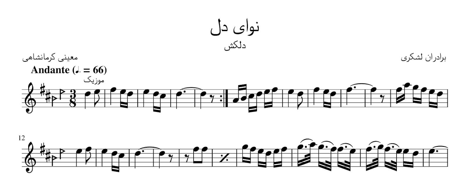 نت نوای دل برادران لشگری رحیم معینی کرمانشاهی دلکش آوانگاری احمد جباریان