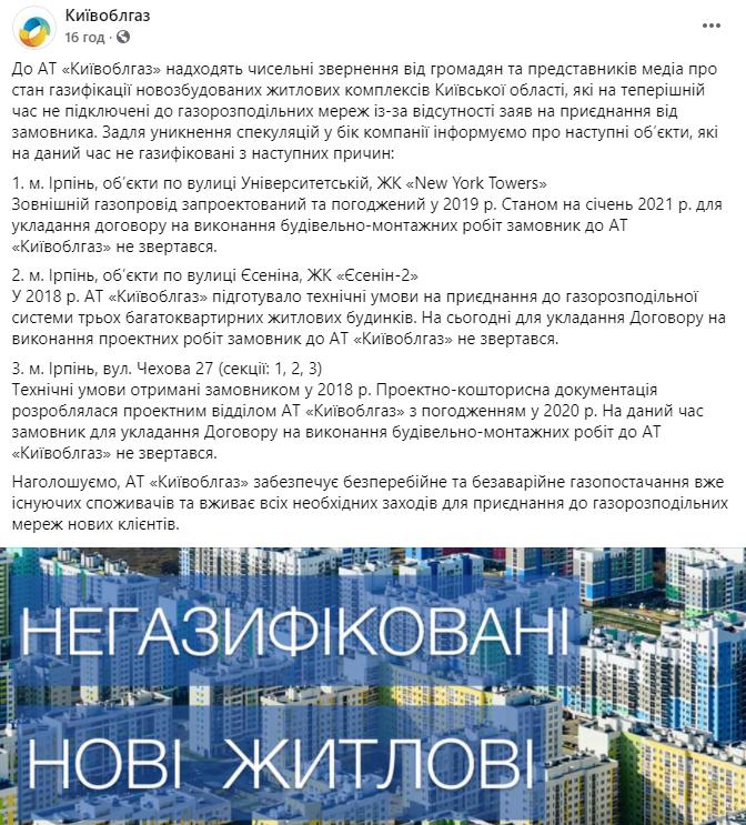 """У  АТ """"Київоблгаз"""" розповіли: чому деякі будинки і досі не підключені до газопостачання"""