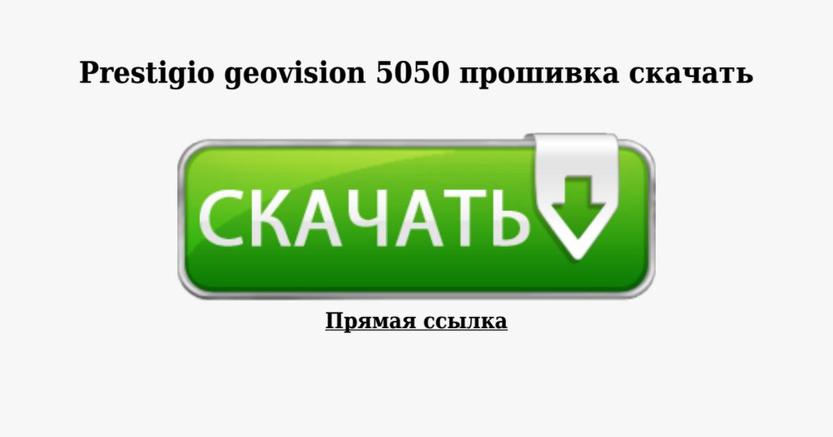prestigio geovision 5050 прошивка
