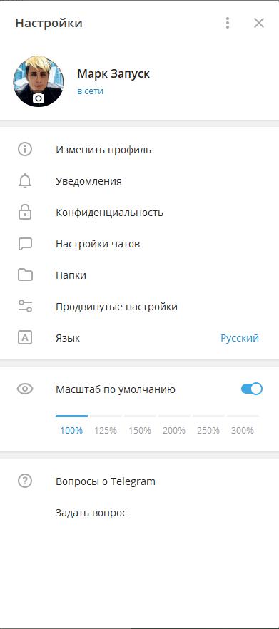Как удалить аккаунт в телеграм? 1