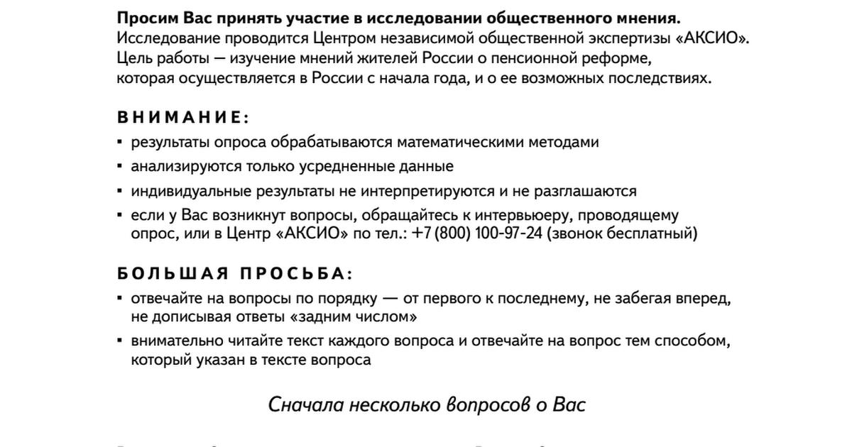 АКСИО_Анкета_для_опроса_по_пенсионной.pdf