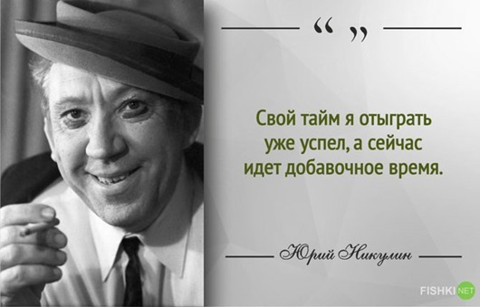 Yuri Vladimirovich Nikulin 2