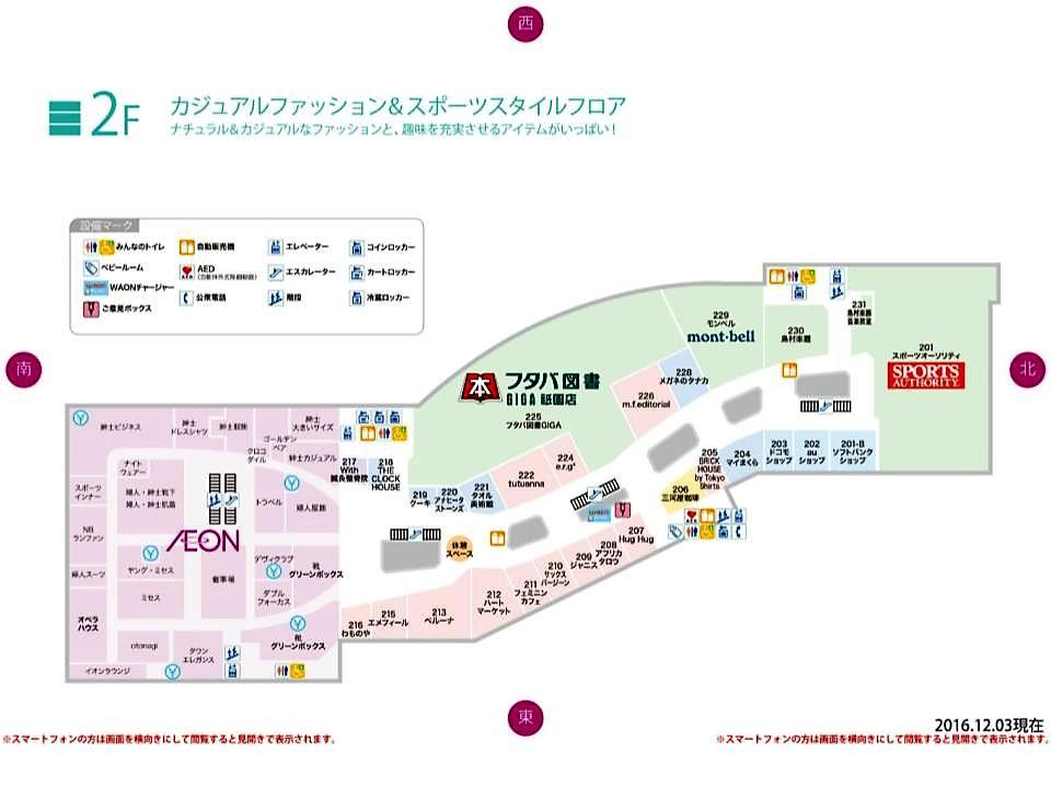 A158.【広島祇園】2階フロアガイド 161203版.jpg