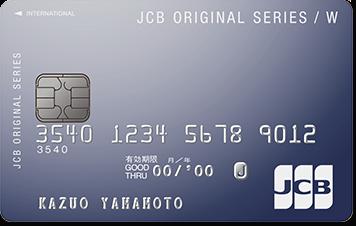 JCBカードWへの切り替え方法と注意点を分かりやすく解説!