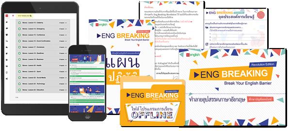 เรียนพูดภาษาอังกฤษกับคอร์สเรียน Eng Breaking