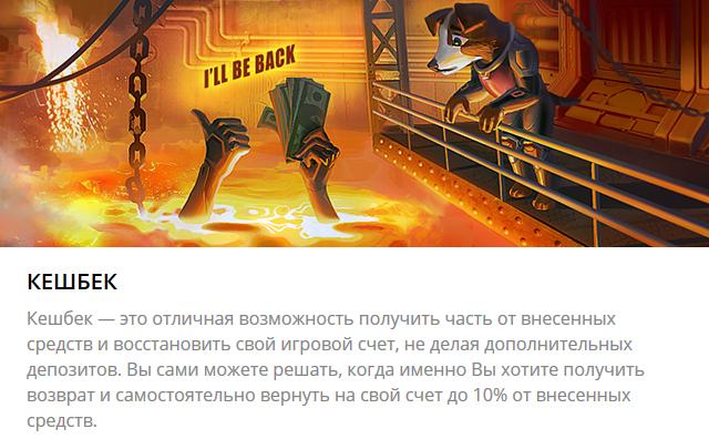 Кешбек в казино Slot V