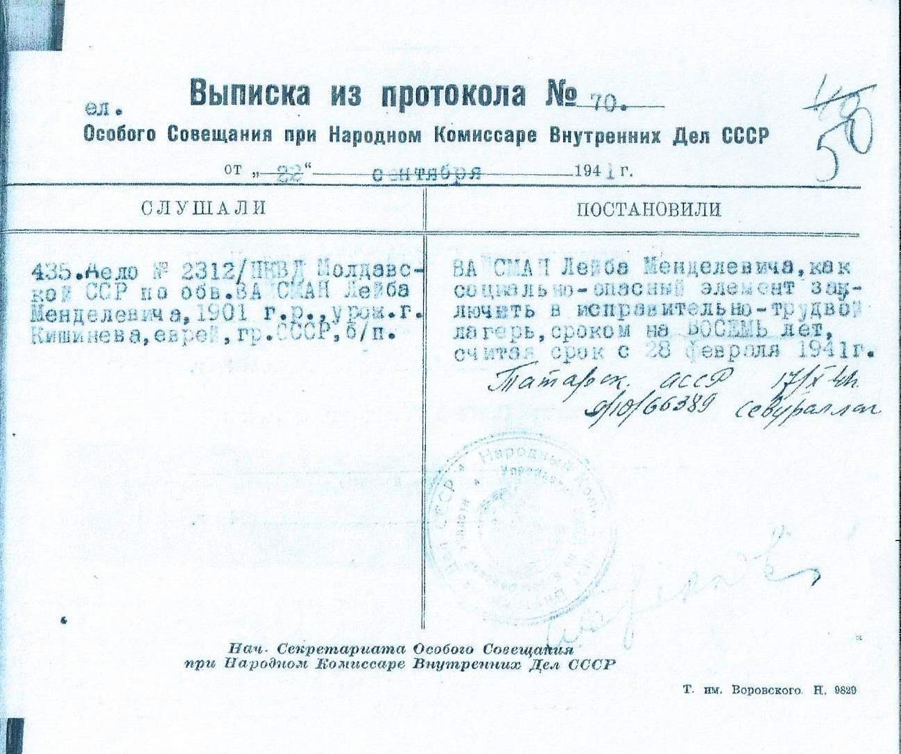 C:\Users\Ella Romm\Documents\Lev Vaysman (2).jpg