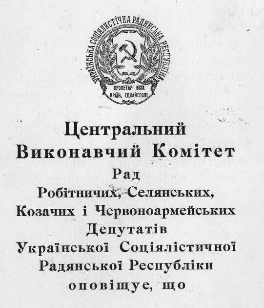 Первая страница с ратификационной грамоты прелиминарного договора с Польшей