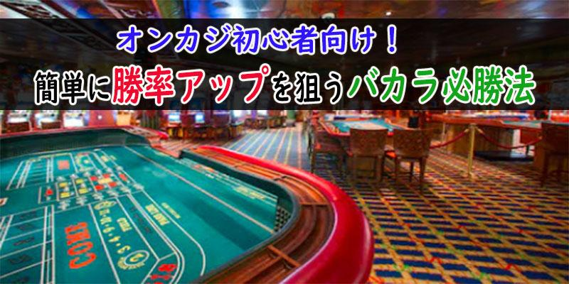 how to win in baccarat