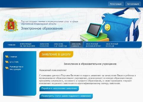 http://kolch-s6.ru/images/Docs/prikaz_o_zachislenii/%D0%97%D0%B0%D1%8F%D0%B2%D0%BB%D0%B5%D0%BD%D0%B8%D0%B5.jpg