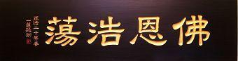 【征稿作品】楠木雕刻:佛恩浩荡