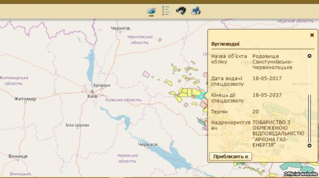 Скрін із сайту «Державний інформаційний геологічний фонд України»