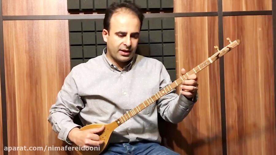 دانلود زیرکش سلمک دستگاه شور دستور متوسطه حسین علیزاده نیما فریدونی سهتار