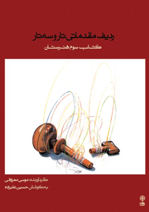 کتاب سوم هنرستان تار و سهتار ردیف مقدماتی موسی معروفی حسین علیزاده انتشارات ماهور