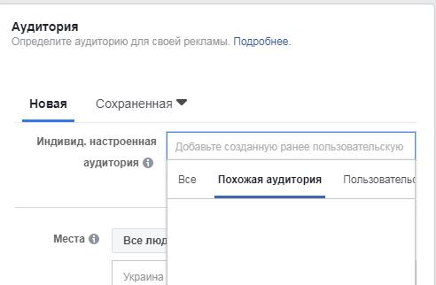 Ads Manager, Facebook, look-alike, целевая аудитория