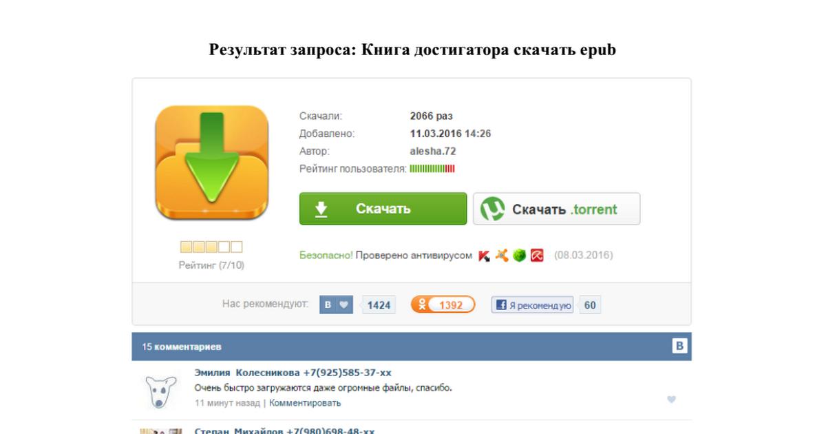 Денис борисов | достигатор (2014) [hdrip, doc]:: darkos. Club.
