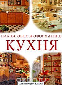 «Кухня. Планировка и оформление»