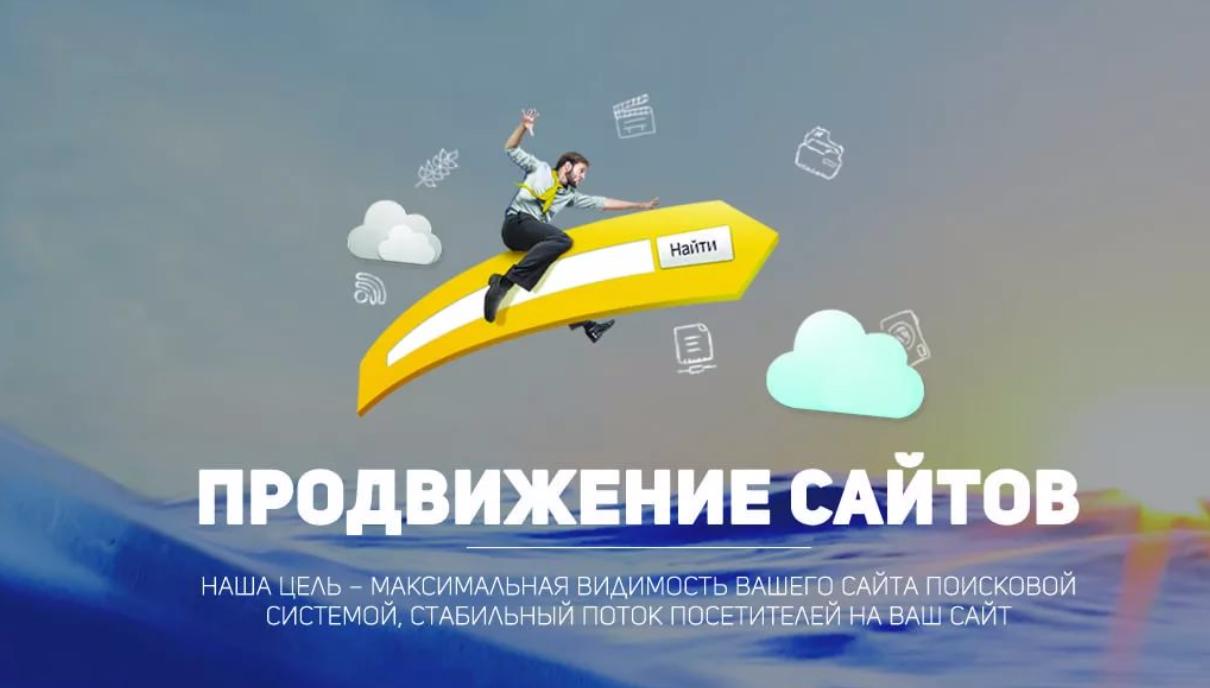 Продвижение сайта – какие сайты нравятся Яндексу