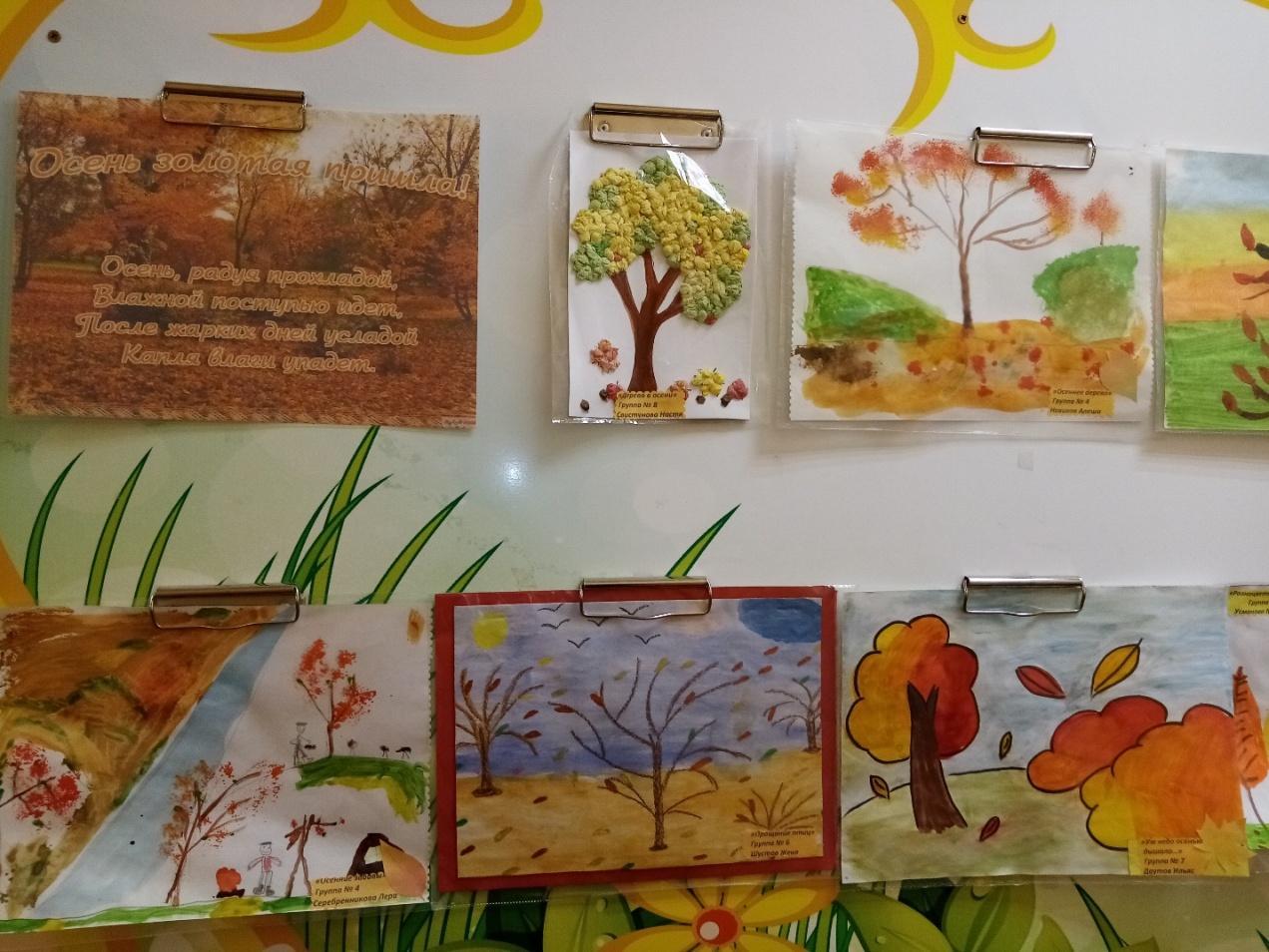 Выставка рисунков «Закружила осень золотая…»