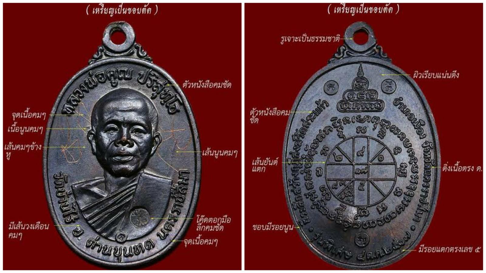 ส่องพระเหรียญยอดนิยม เหรียญหลวงพ่อคูณปี 2517 2