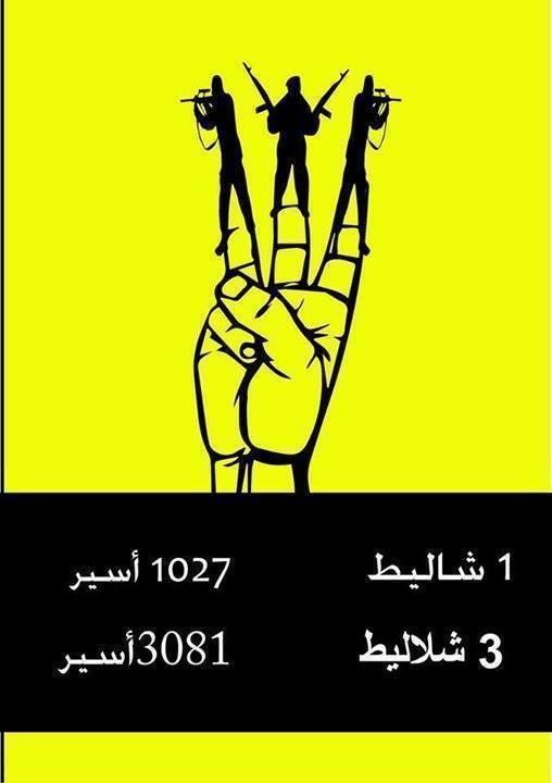 1 Shalit = 1027 prisonniers, 3 Shalit = 3081 prisonniers
