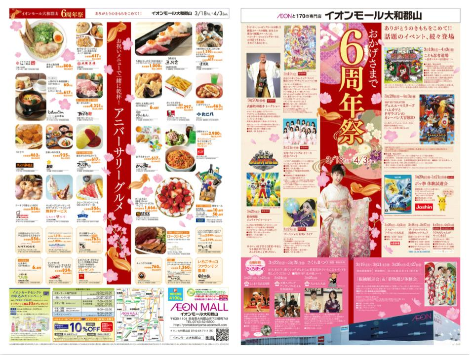 A146.【大和郡山】6周年祭1-1.jpg