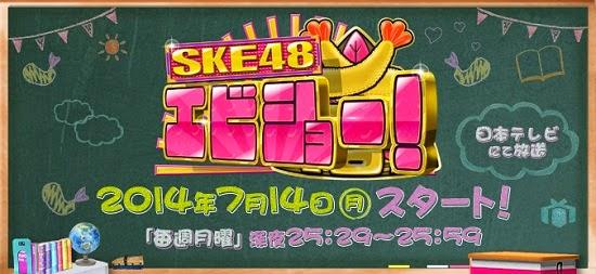 (TV-Variety)(720p) SKE48 エビショー! ep03 140728