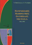Πανενωσιακές Μαθηματικές Ολυμπιάδες της ΕΣΣΔ Β τόμος