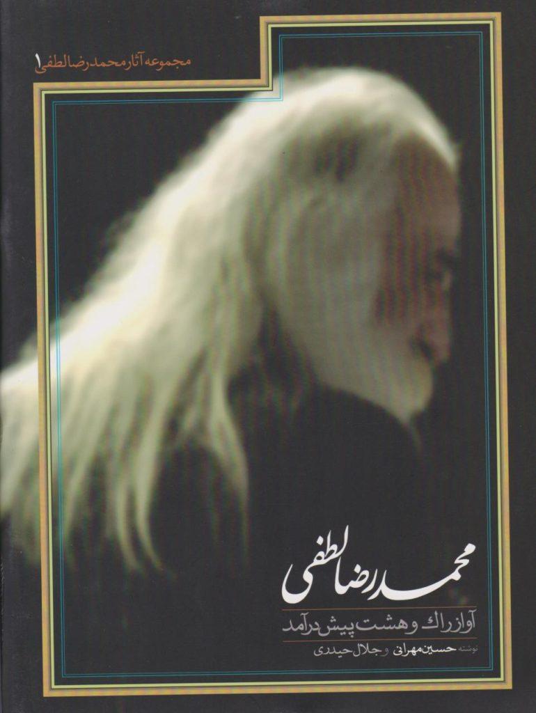 کتاب مجموعه آثار محمدرضا لطفی  جلد ۱ حسین مهرانی جلال حیدری انتشارات مولف