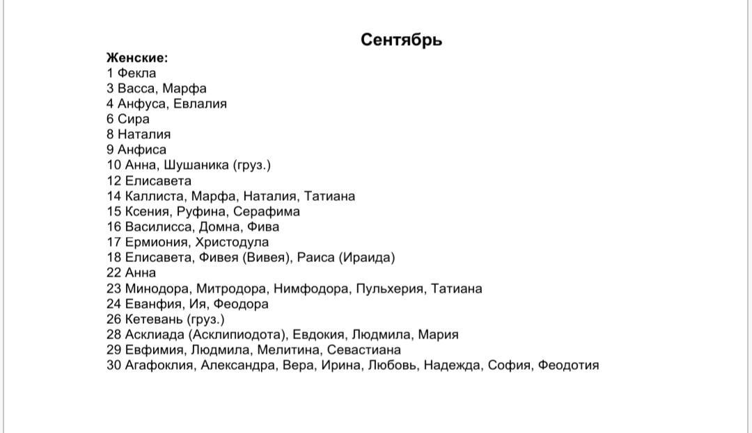Список женских имен по святцам - сентябрь месяц