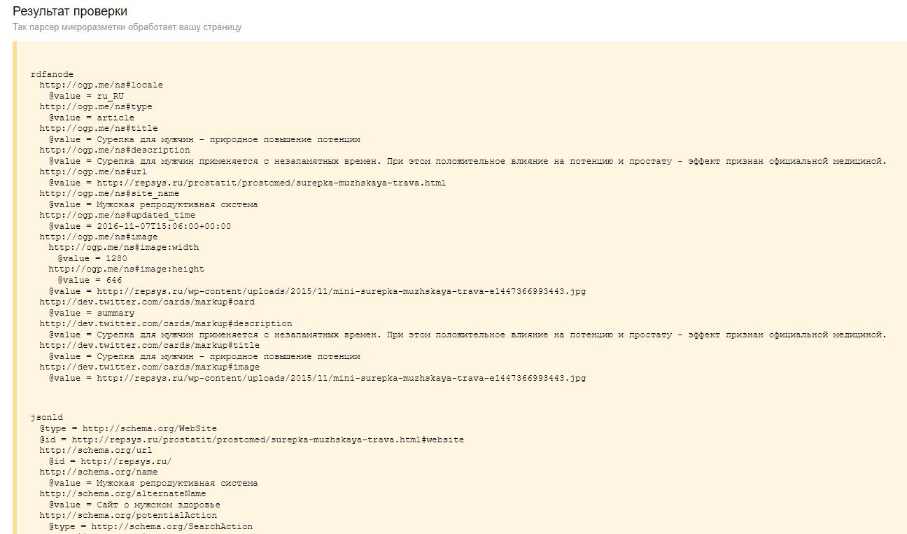 Микроразметка рецептов - проверка в Яндекс Вебмастере