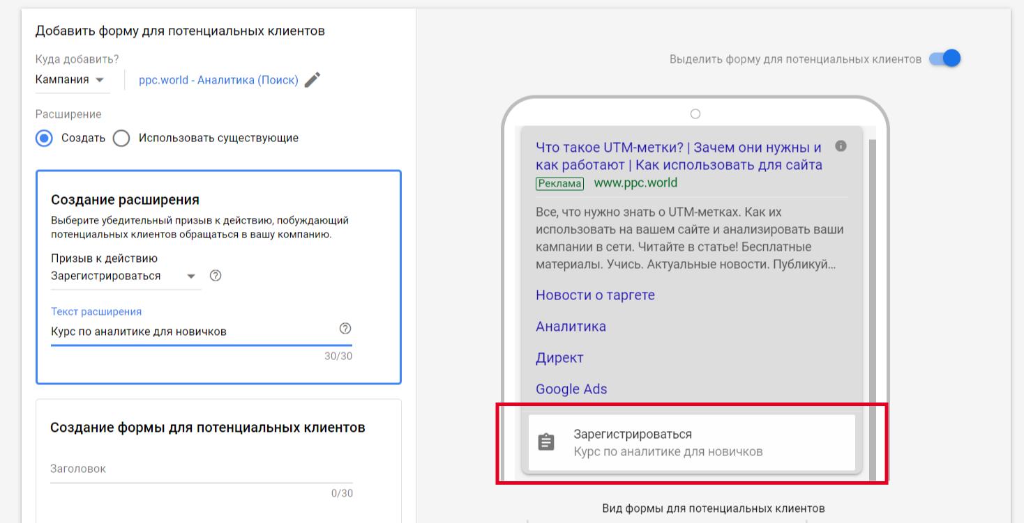 Новое расширение Google Ads