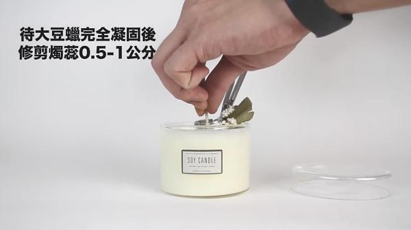香氛蠟燭diy-將燭蕊修剪至0.5公分