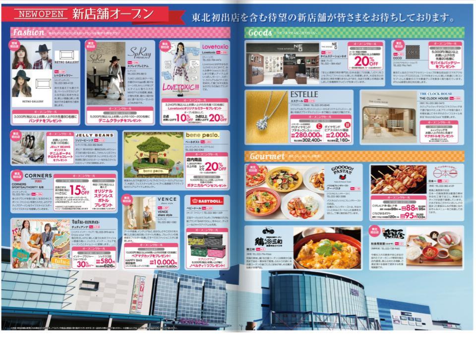 A017.【名取】ナトリフレッシュ!1-2.jpg