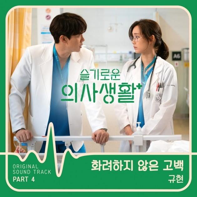 '슬기로운 의사생활' 규현 OST ./사진제공=스튜디오 마음C
