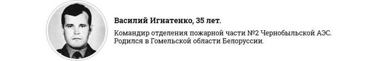 Время 02-50 авария, история, факты, чернобыль