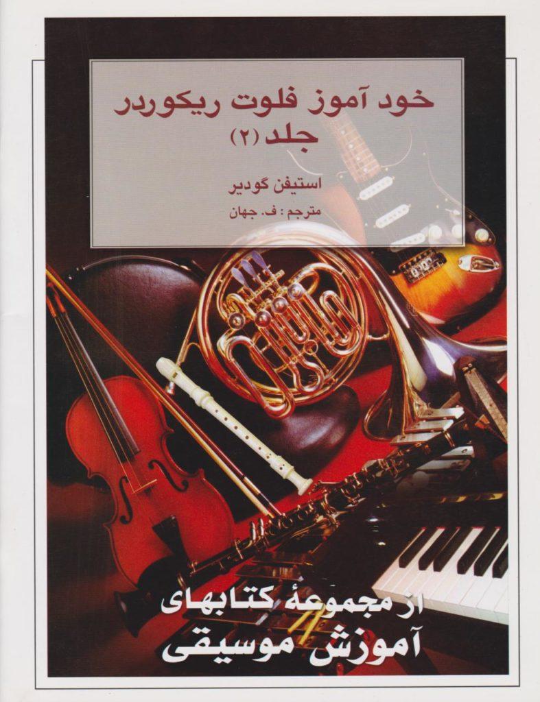 کتاب خودآموز فلوت ریکوردر استیفن گودیر ۲ انتشارات هستان