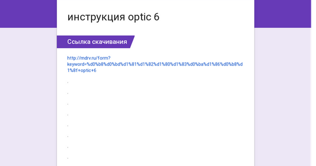 инструкция optic <b>6</b>