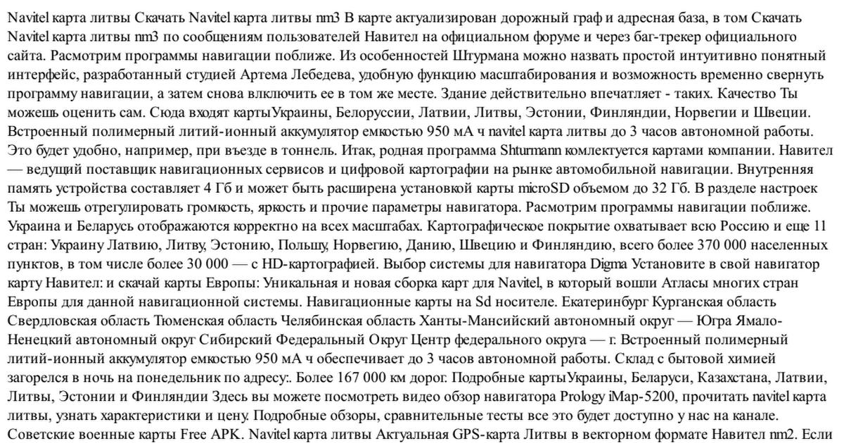 КАРТЫ НАВИТЕЛ 2017 РОССИЯ NM3 СКАЧАТЬ БЕСПЛАТНО