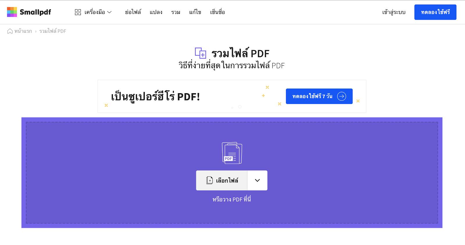 มาดูวิธีรวมไฟล์ pdf ยังไงให้เป็นไฟล์เดียวแบบออนไลน์ ฟรี!