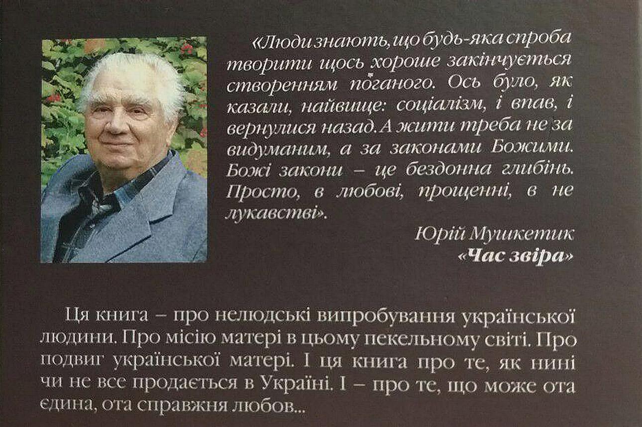Мушкетик_7