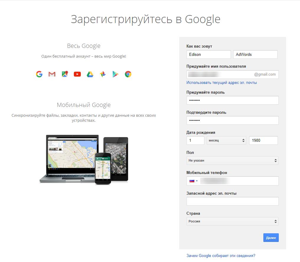 Регистрация аккаунта в Google для AdWords