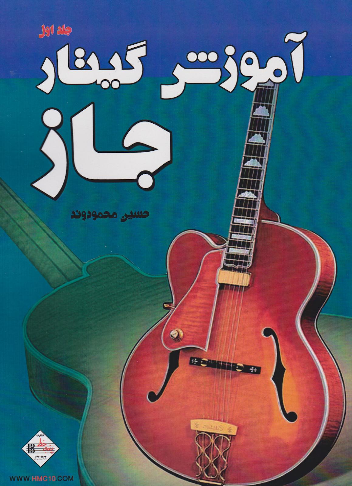 کتاب آموزش گیتار جاز حسین محمودوند انتشارات پنجخط