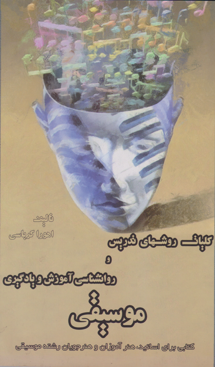 کتاب کلیات روشهای تدریس و روانشناسی آموزش و یادگیری موسیقی اهورا کرباسی انتشارات مولف