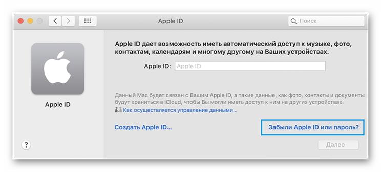 Использование Mac для сброса пароля iCloud