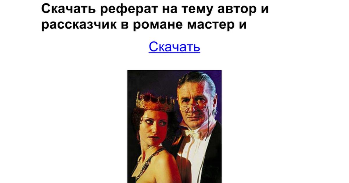 Доклад: Булгаков