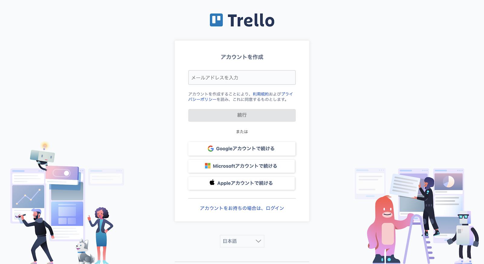 Trello アカウント作成