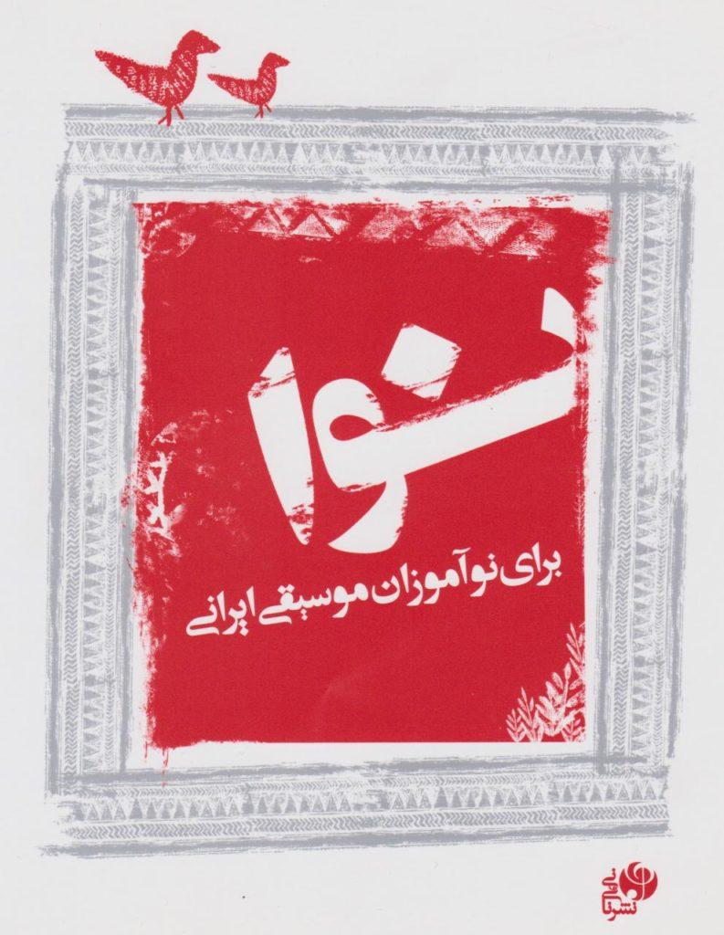 کتاب نوا (برداشتی آزاد از ردیف موسیخان معروفی) مجید وطنیان انتشارات نای و نی